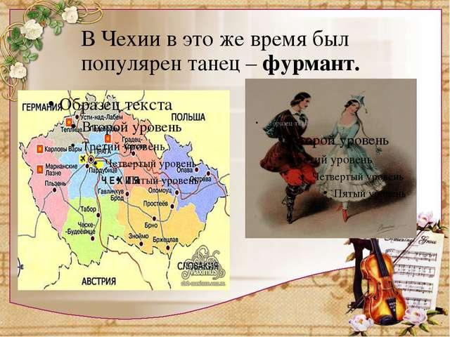 В Чехии в это же время был популярен танец – фурмант.