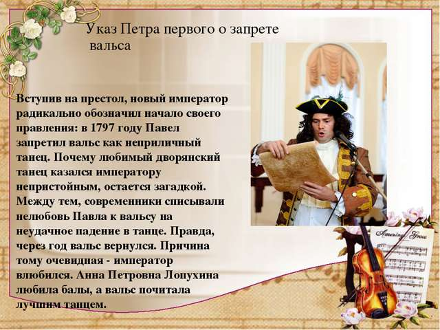 Указ Петра первого о запрете вальса Вступив на престол, новый император ради...