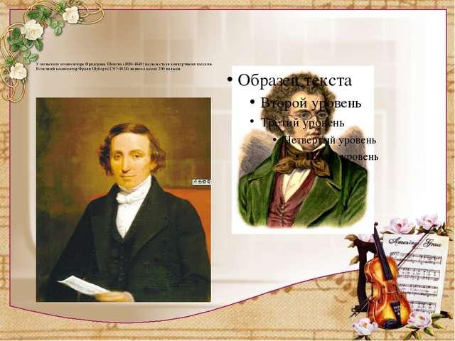 У польского композитора Фридерика Шопена (1810-1849) вальсы стали концертными...