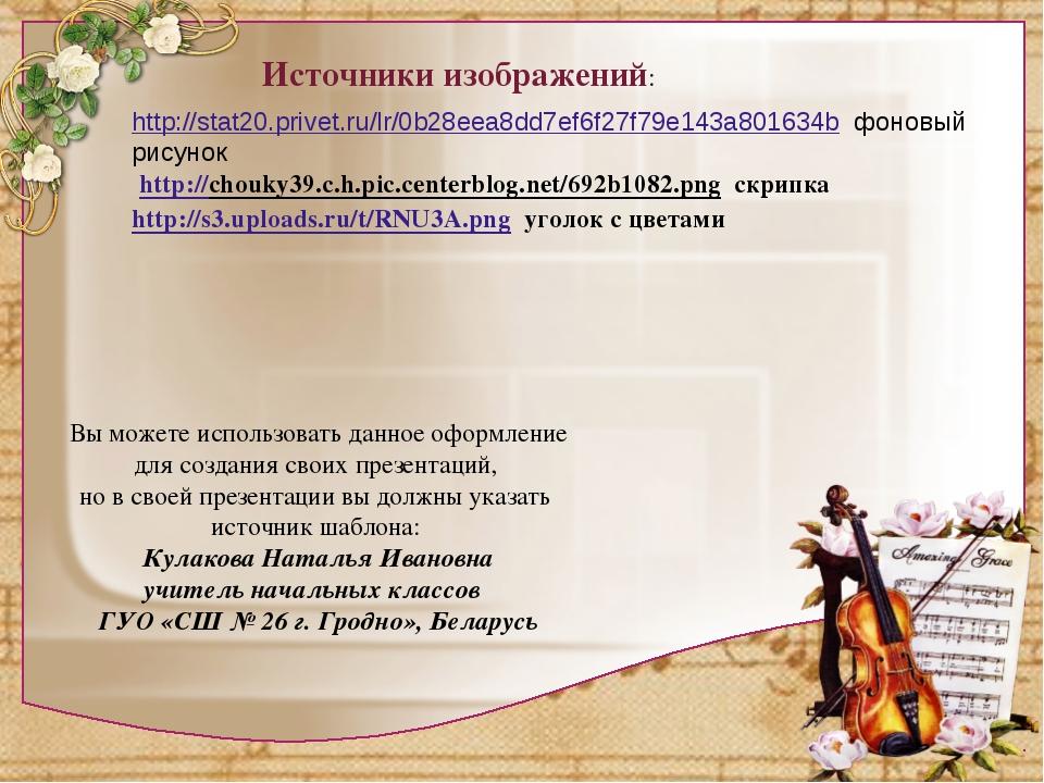 Источники изображений: http://stat20.privet.ru/lr/0b28eea8dd7ef6f27f79e143a80...