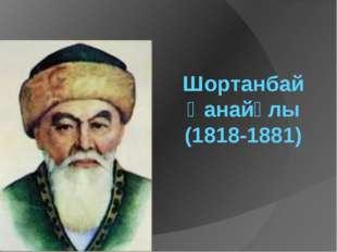 Шортанбай Қанайұлы (1818-1881)