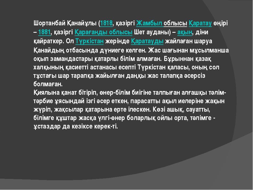 Шортанбай Қанайұлы(1818, қазіргіЖамбыл облысыҚаратауөңірі –1881, қазіргі...