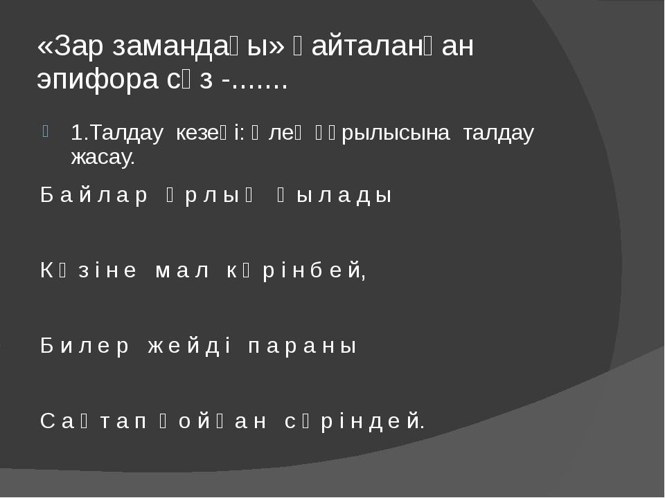 «Зар замандағы» қайталанған эпифора сөз -....... 1.Талдау кезеңі: Өлең құрылы...