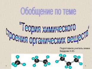 Подготовила учитель химии Бердова Н.Ю.