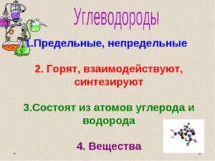 1.Предельные, непредельные 2. Горят, взаимодействуют, синтезируют 3.Состоят и