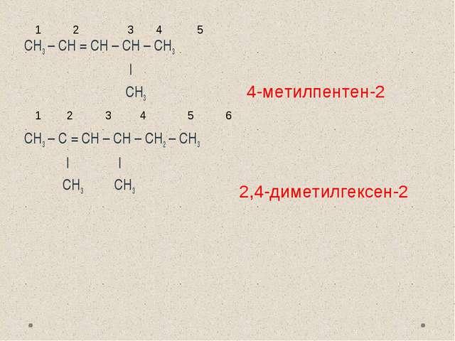 СH3 – CH = CH – CH – CH3   CH3 СH3 – C = CH – CH – CH2 – СН3     CH3 CH3 4-ме...