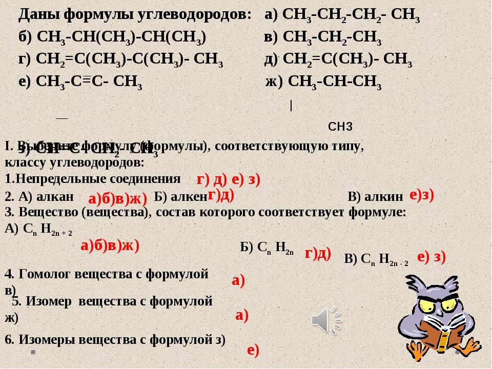 Даны формулы углеводородов: а) CH3-CH2-CH2- CH3 б) CH3-CH(CH3)-CH(CH3) в) CH3...