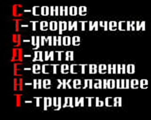C:\Users\Пользователь\Desktop\день студента\Student.jpg