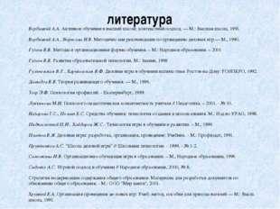 литература Вербицкий А.А. Активное обучение в высшей школе: контекстный подхо
