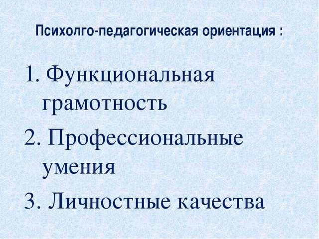 Психолго-педагогическая ориентация : 1. Функциональная грамотность 2. Професс...
