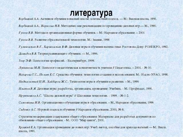 литература Вербицкий А.А. Активное обучение в высшей школе: контекстный подхо...