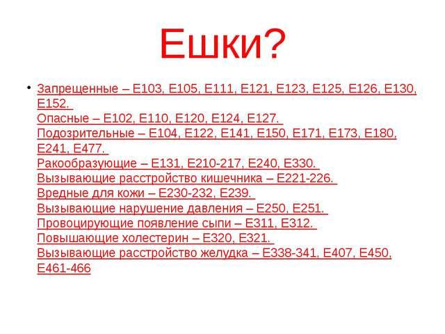 Ешки? Запрещенные – Е103, Е105, Е111, Е121, Е123, Е125, Е126, Е130, Е152. Опа...