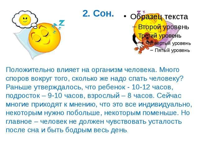 2. Сон. Положительно влияет на организм человека. Много споров вокруг того, с...