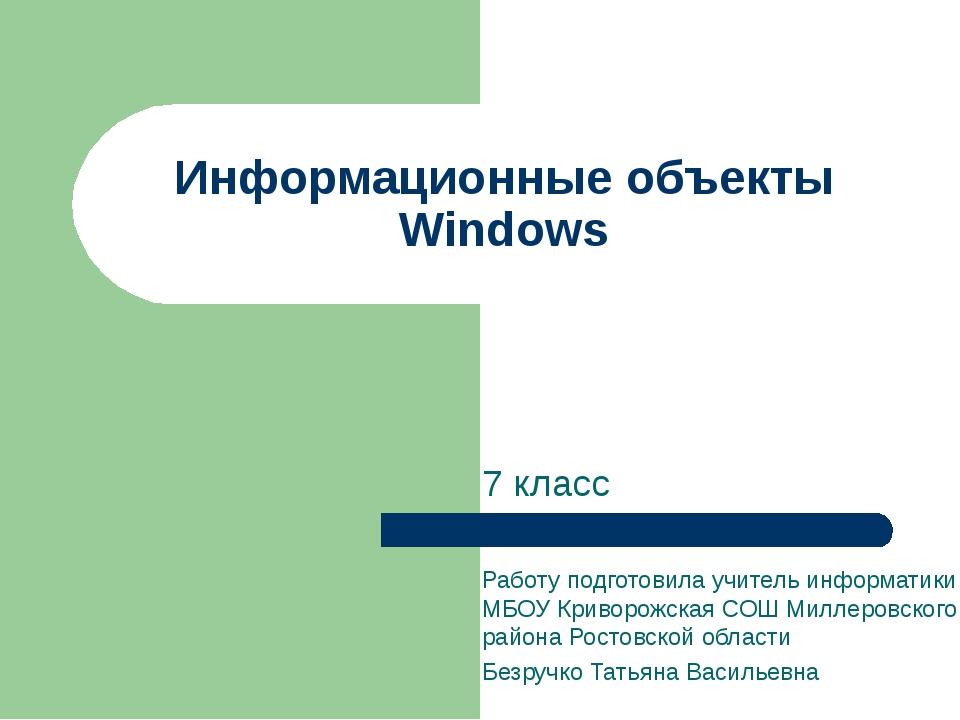 Информационные объекты Windows 7 класс Работу подготовила учитель информатики...