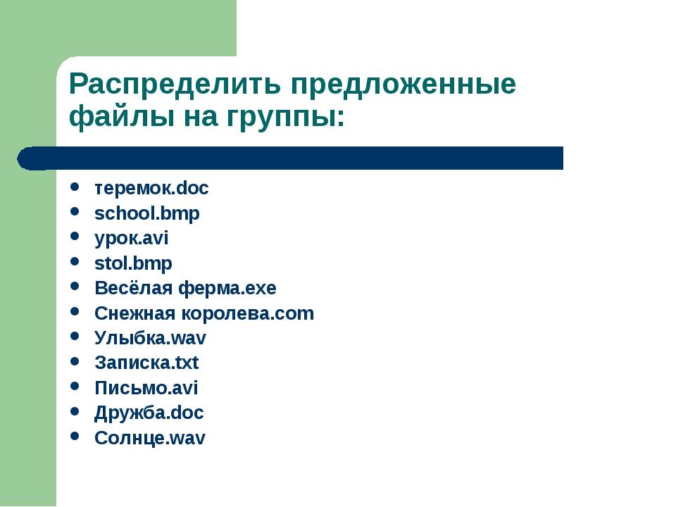 Распределить предложенные файлы на группы: теремок.doc school.bmp урок.avi st...