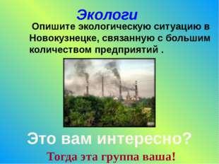 Экологи Опишите экологическую ситуацию в Новокузнецке, связанную с большим ко