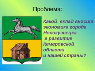Проблема: Какой вклад вносит экономика города Новокузнецка в развитие Кемеров