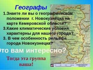 Географы Знаете ли вы о географическом положении г. Новокузнецка на карте Кем