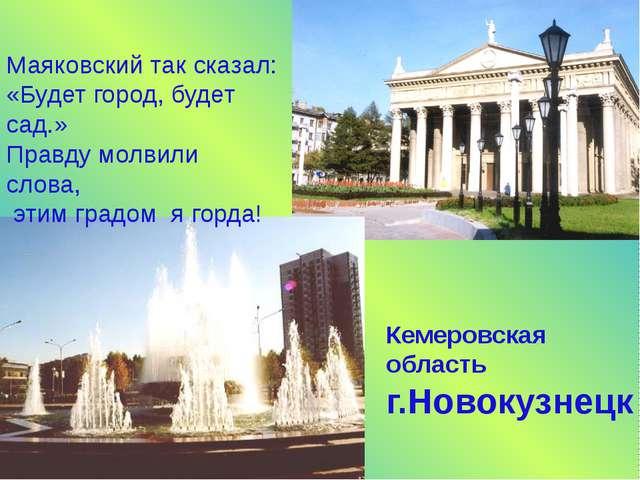 Кемеровская область г.Новокузнецк Маяковский так сказал: «Будет город, будет...