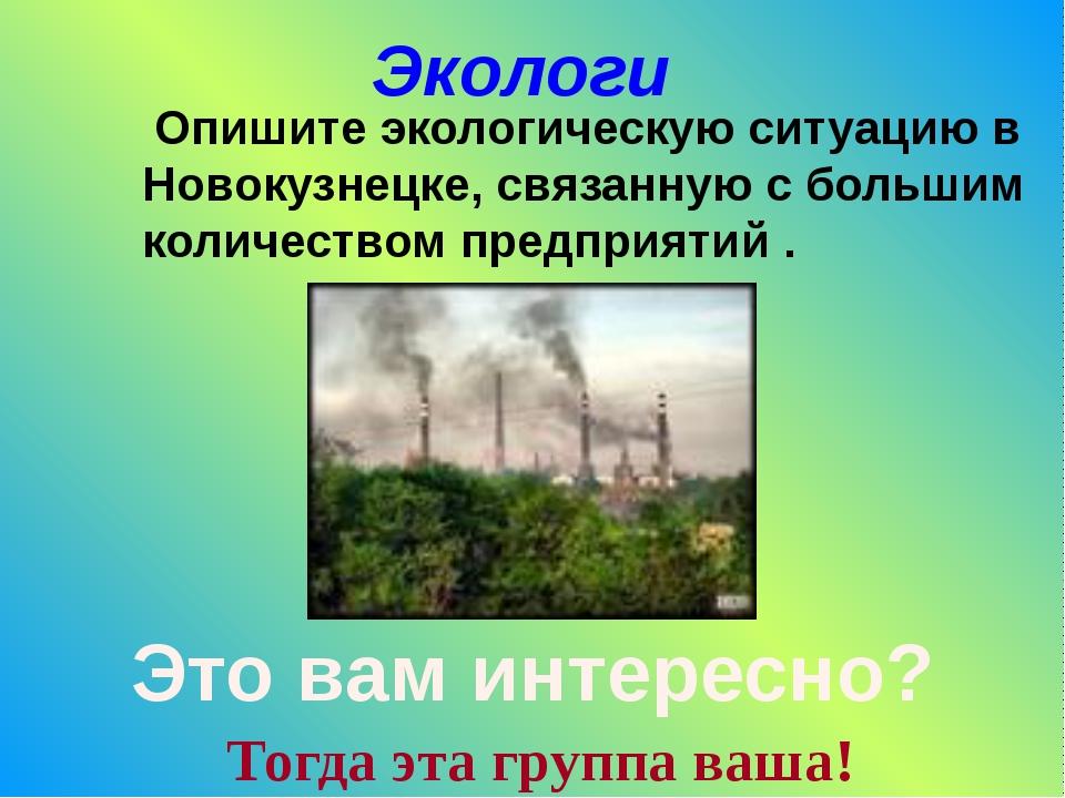 Экологи Опишите экологическую ситуацию в Новокузнецке, связанную с большим ко...