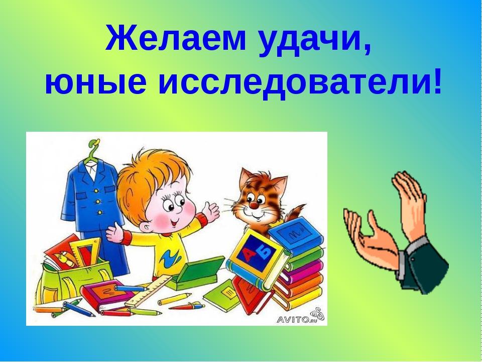 Желаем удачи, юные исследователи!
