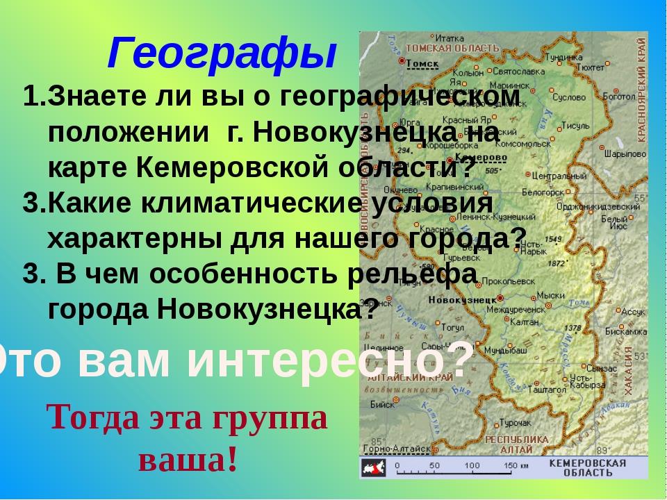 Географы Знаете ли вы о географическом положении г. Новокузнецка на карте Кем...