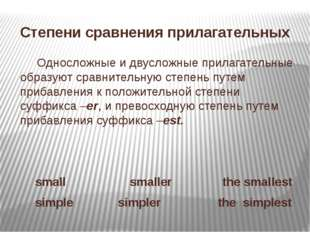 Степени сравнения прилагательных Односложные и двусложные прилагательные обра