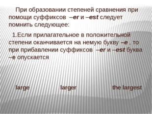 При образовании степеней сравнения при помощи суффиксов –er и –est следует п
