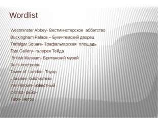 Wordlist Westminster Abbey- Вестминстерское аббатство Buckingham Palace – Бук