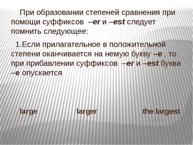При образовании степеней сравнения при помощи суффиксов –er и –est следует п...