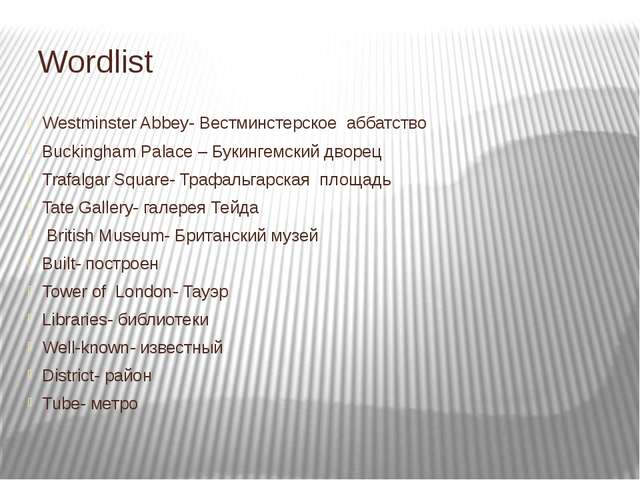 Wordlist Westminster Abbey- Вестминстерское аббатство Buckingham Palace – Бук...