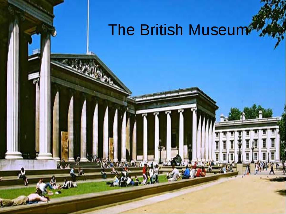 Тhe British Museum