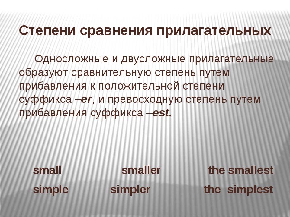 Степени сравнения прилагательных Односложные и двусложные прилагательные обра...