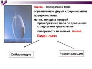 Линза – прозрачное тело, ограниченное двумя сферическими поверхностями. Линза