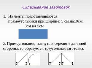 Складывание заготовок Из ленты подготавливаются прямоугольники при ширине: 5