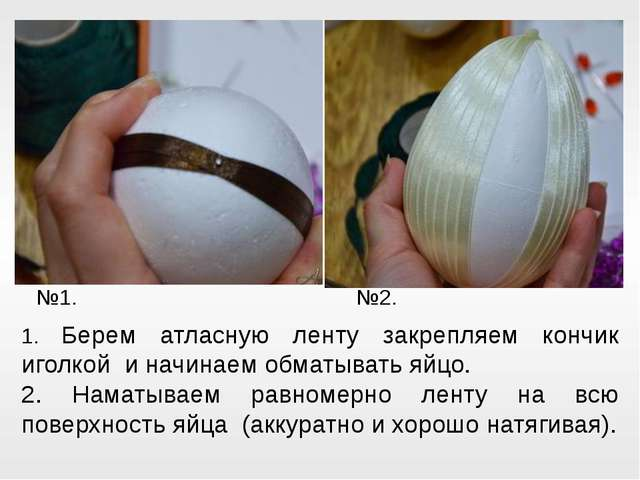 1. Берем атласную ленту закрепляем кончик иголкой и начинаем обматывать яйцо....