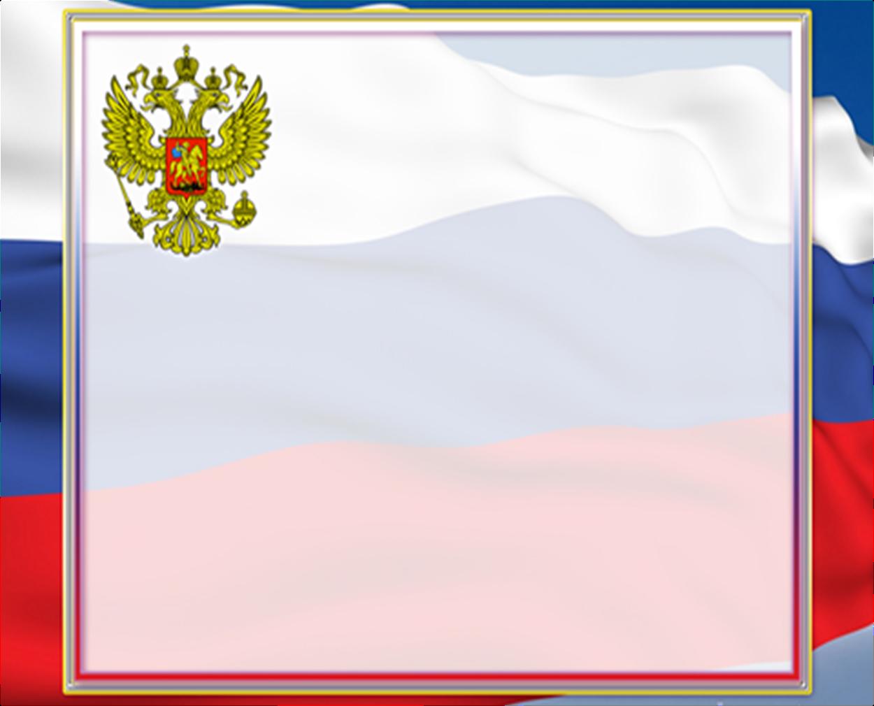 Открытка фон россия