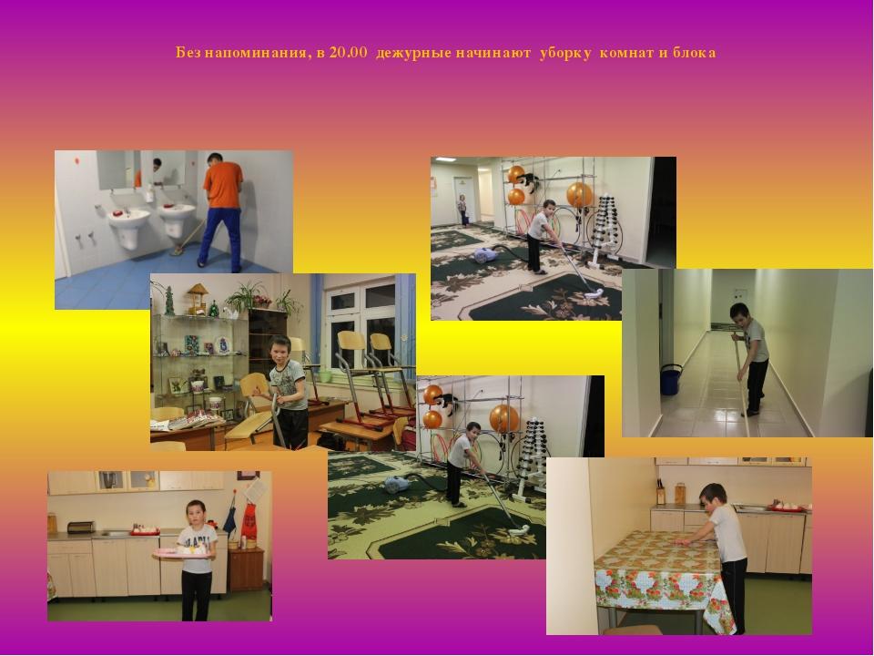 Без напоминания, в 20.00 дежурные начинают уборку комнат и блока