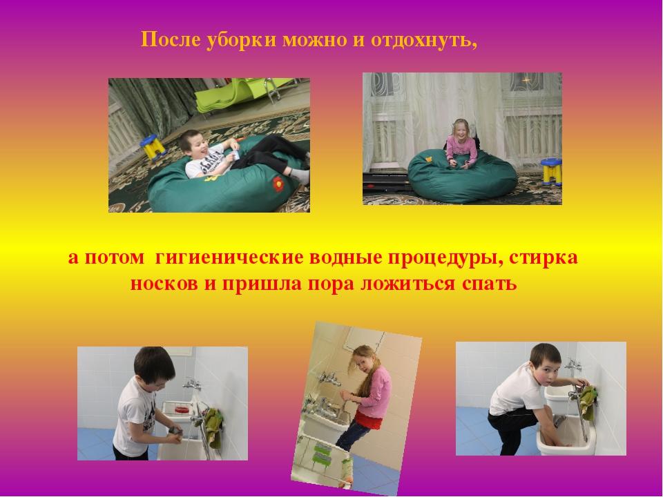 После уборки можно и отдохнуть, а потом гигиенические водные процедуры, стирк...