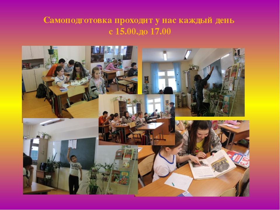 Самоподготовка проходит у нас каждый день с 15.00.до 17.00