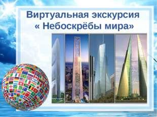 Виртуальная экскурсия « Небоскрёбы мира»