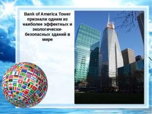 Bank of America Tower признали одним из наиболее эффектных и экологически-без