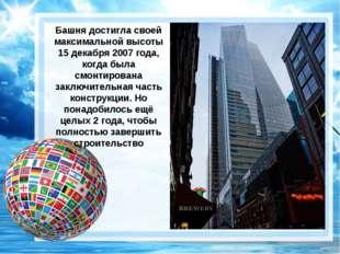 Башня достигла своей максимальной высоты 15 декабря 2007 года, когда была смо