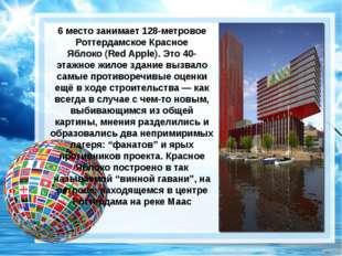 6 место занимает 128-метровое РоттердамскоеКрасное Яблоко(Red Apple). Это 4