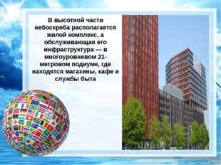В высотной части небоскреба располагается жилой комплекс, а обслуживающая его