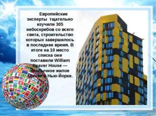 Европейские эксперты тщательно изучили 305 небоскребов со всего света, строи