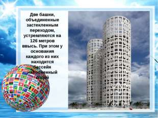 Две башни, объединенные застекленным переходом, устремляются на 126 метров вв