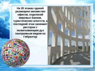 На 20 этажах зданий размещено множество офисов, отделений мировых банков, тур
