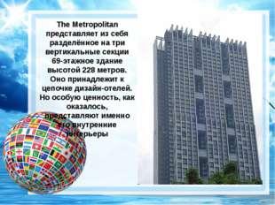 The Metropolitan представляет из себя разделённое на три вертикальные секции