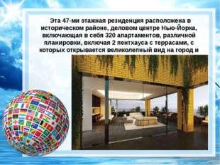 Эта 47-ми этажная резиденция расположена в историческом районе, деловом цент